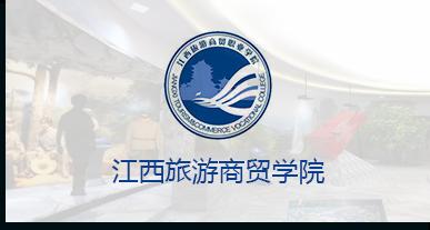 江西旅游商贸学院