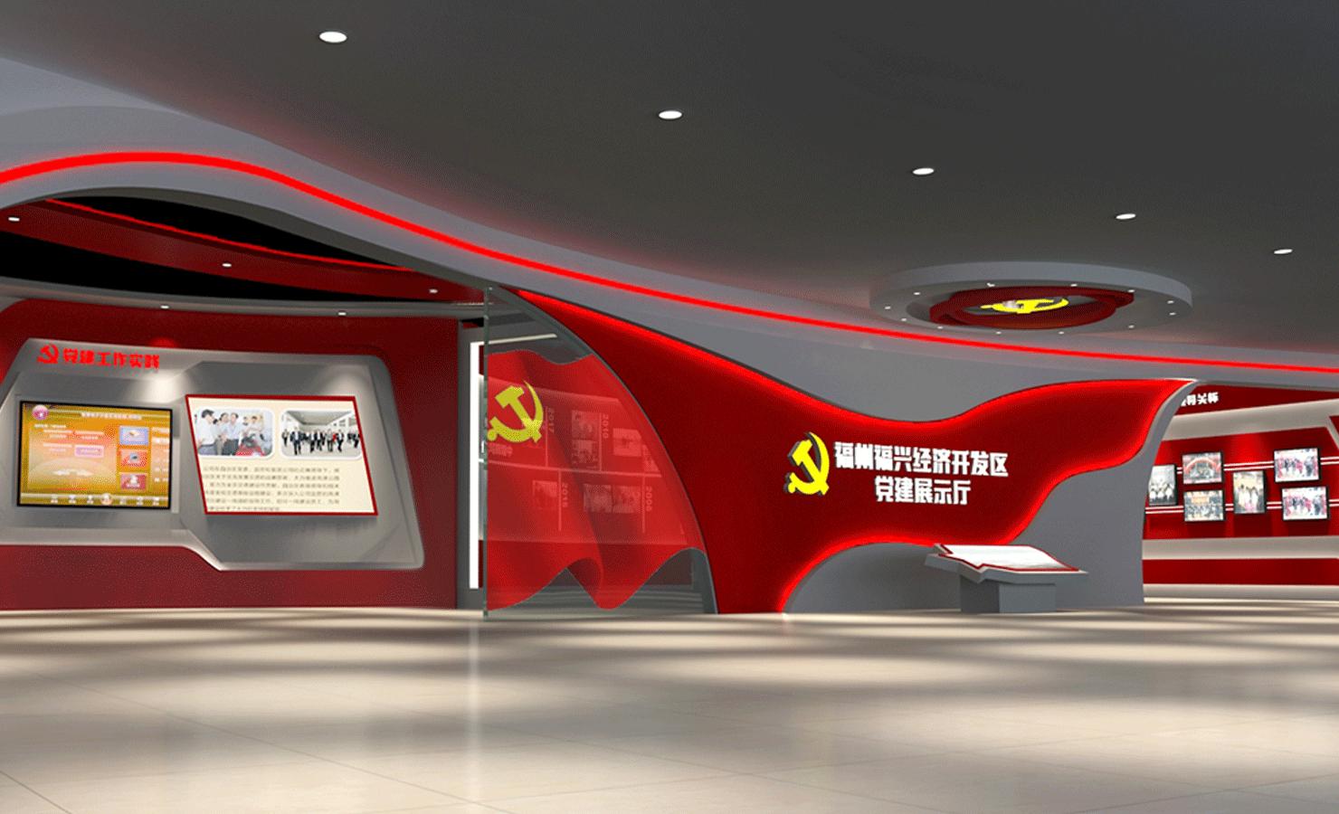 开发区党建展厅